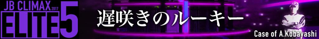 f:id:basssoku:20180102104243p:plain