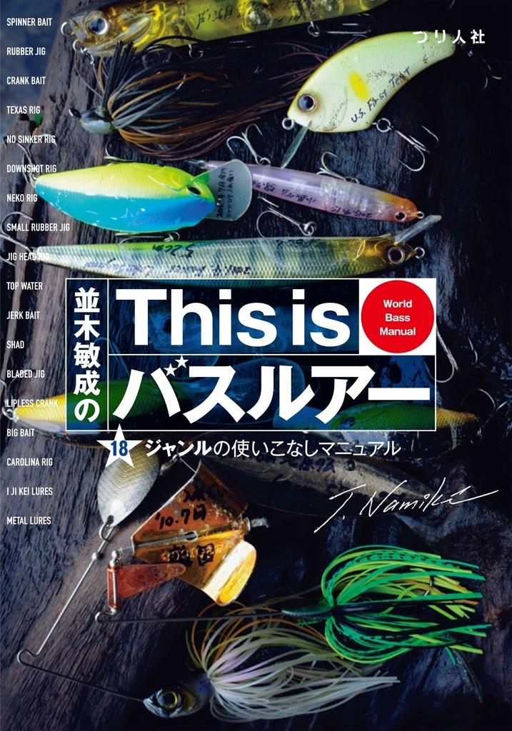 f:id:basssoku:20180914151145j:plain