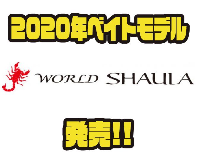 2020 ワールド シャウラ