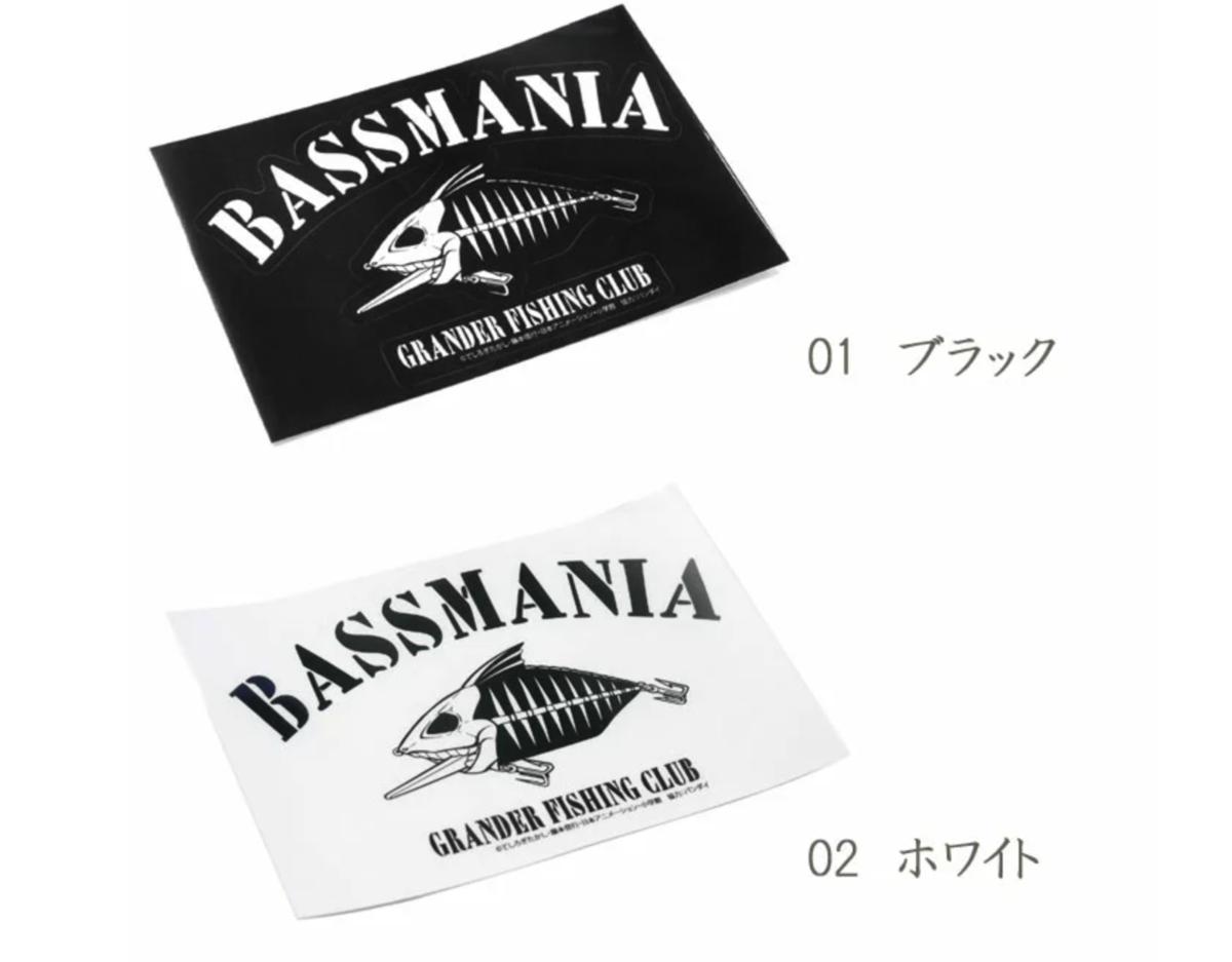 f:id:basssoku:20201027160346p:plain