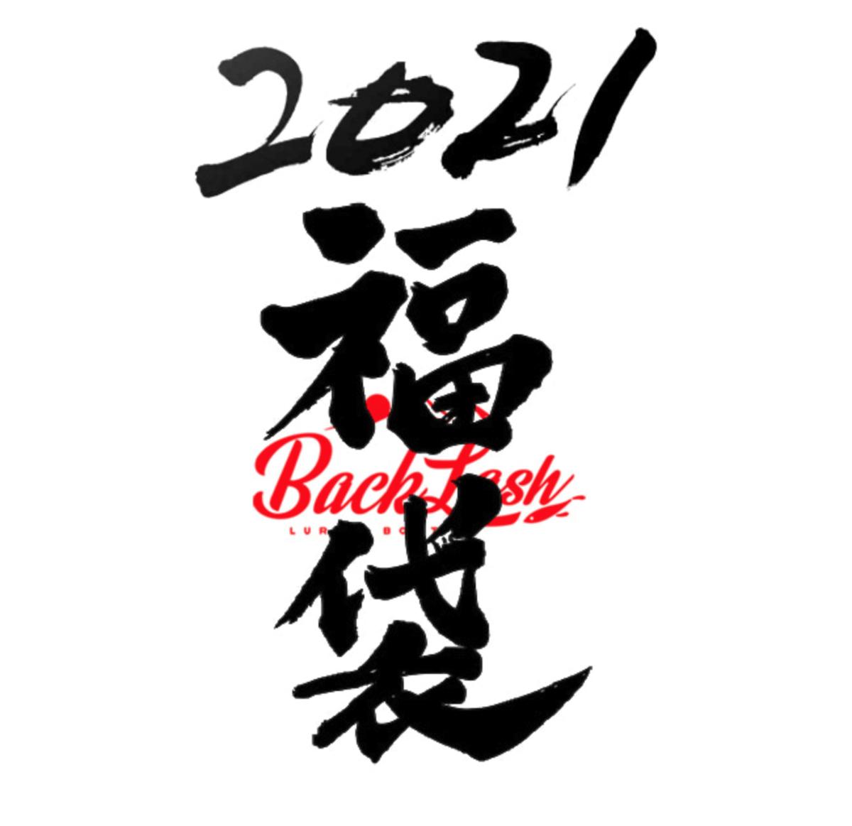 f:id:basssoku:20201216042052p:plain
