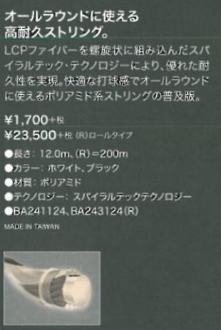 f:id:basstennis:20200524004647j:plain