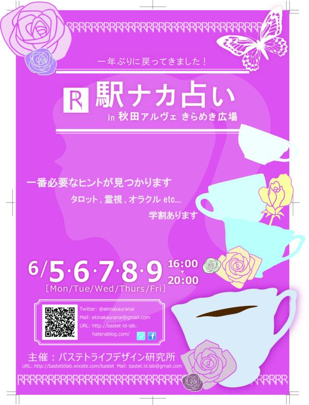 駅ナカ占いin秋田ALVE6/5~6/9ポスター