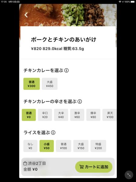 f:id:bata-ko-hi-sarada:20200913182606p:plain