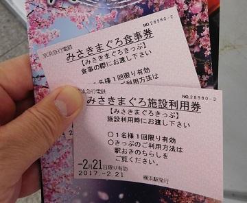 f:id:bata_sun:20170410202406j:plain