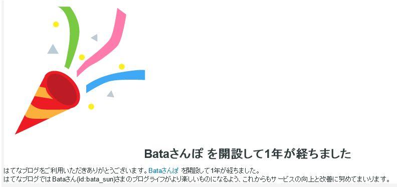 f:id:bata_sun:20170518174828j:plain