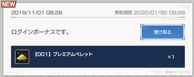 f:id:bata_sun:20191102165433j:plain