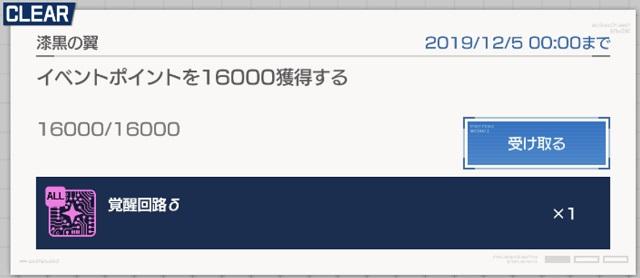 f:id:bata_sun:20191201204634j:plain
