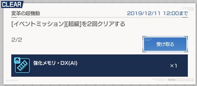 f:id:bata_sun:20191205185458j:plain