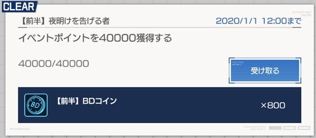 f:id:bata_sun:20200101074932j:plain