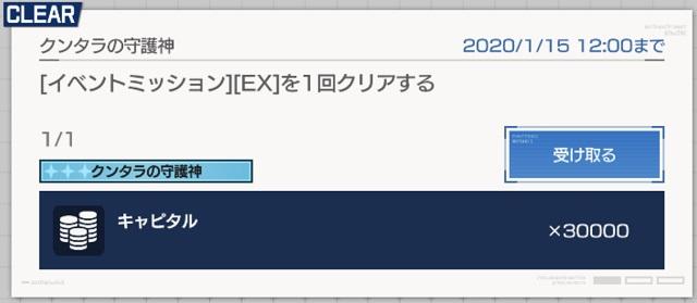 f:id:bata_sun:20200111201835j:plain