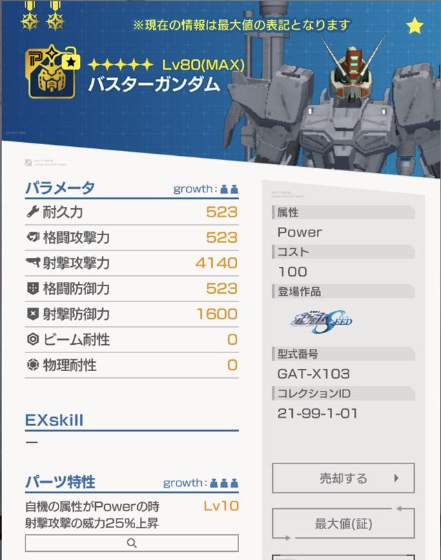 f:id:bata_sun:20200310105958j:plain