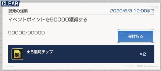 f:id:bata_sun:20200601145855j:plain
