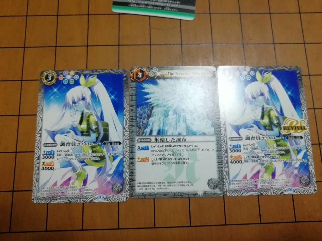 f:id:batosupirikadaikagura:20181106120443j:plain