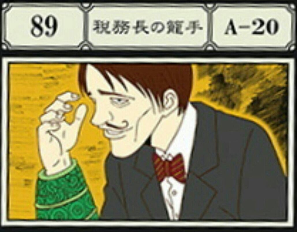 f:id:batosupirikadaikagura:20190130102658j:plain