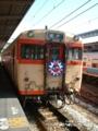 赤穂線 開通記念列車