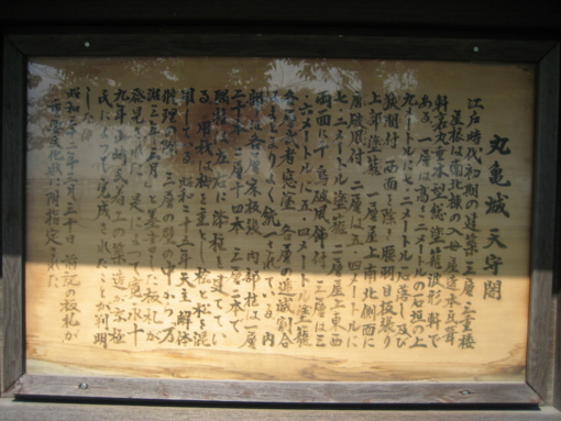 丸亀城 説明板