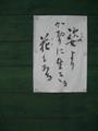 [大阪][山田街道]