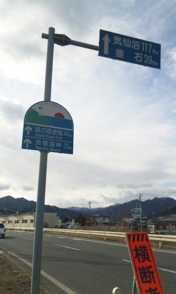 [釜石][東北][宮古][国道45号]