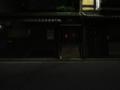 [祇園][鉾町]