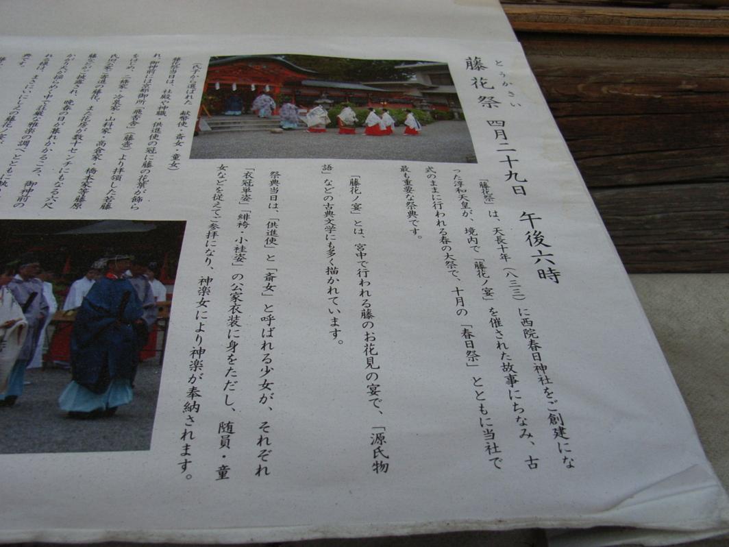 [京都][西院][春日神社]