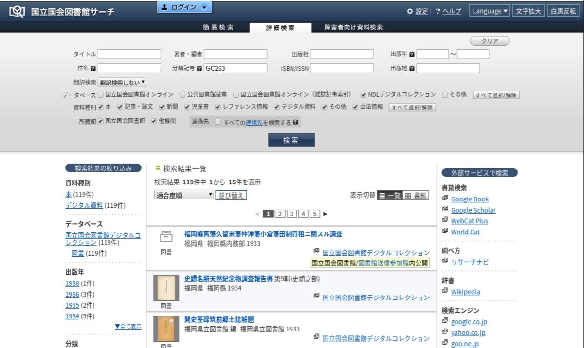 NDLサーチの検索結果画面