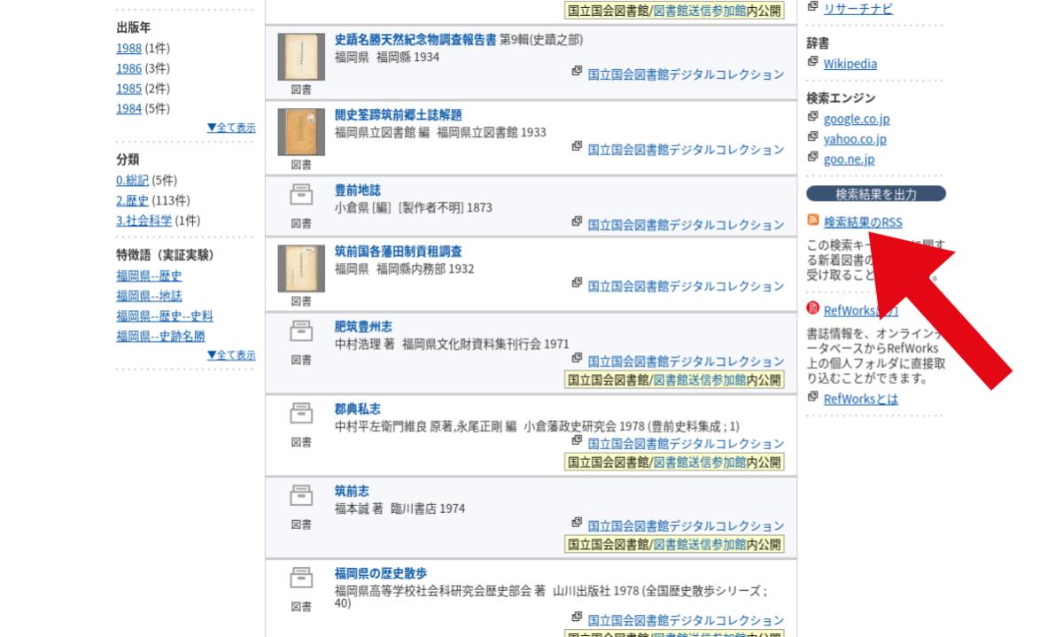 RSS検索結果のリンクを示した画像