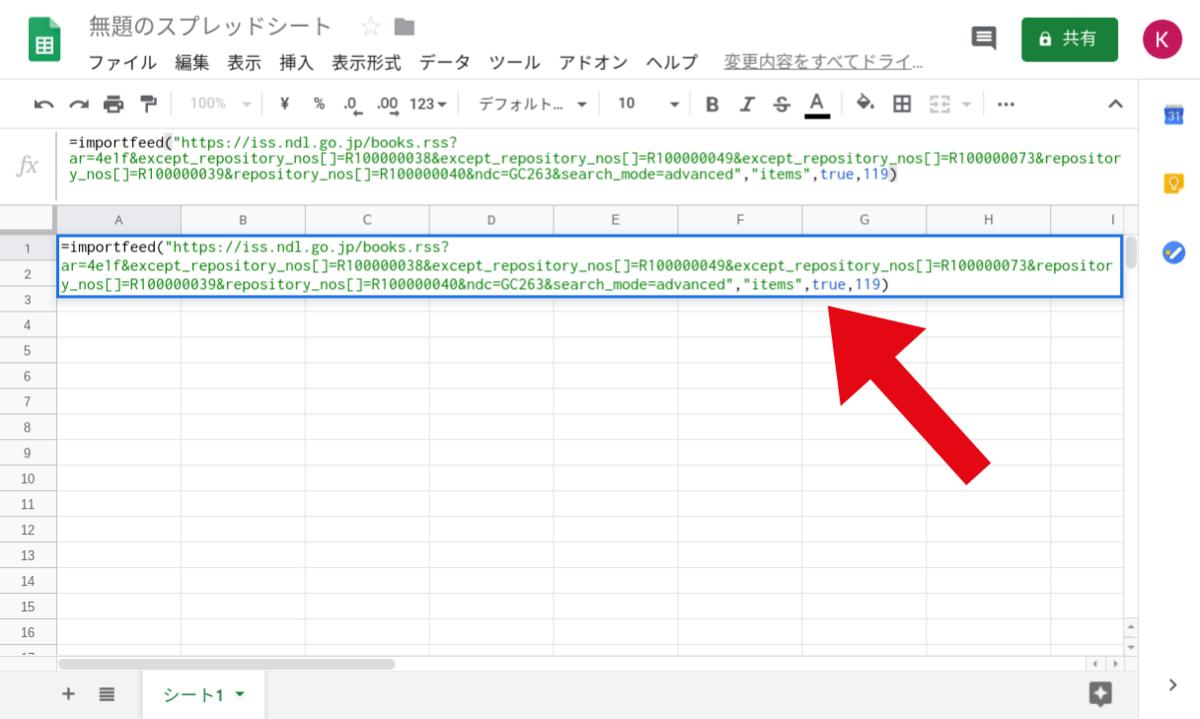 Googleスプレッドシートに「importfeed」関数を入力した画面