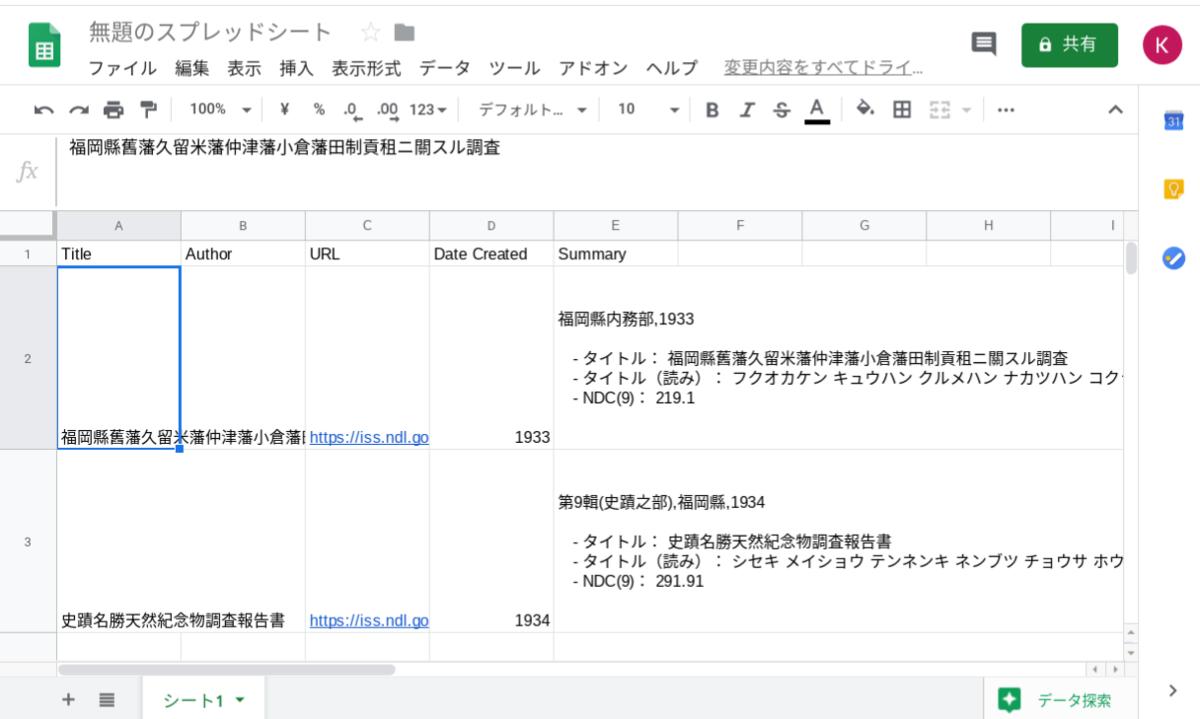 GoogleスプレッドシートでRSSを取得した画面