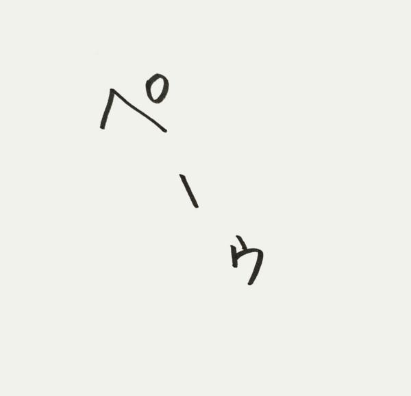 f:id:baumkuchen:20141103001624j:plain