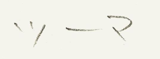 f:id:baumkuchen:20141103125637j:plain