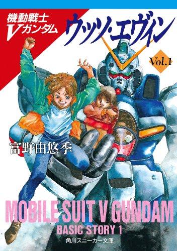 機動戦士Vガンダム1 ウッソ・エヴィン (角川スニーカー文庫)