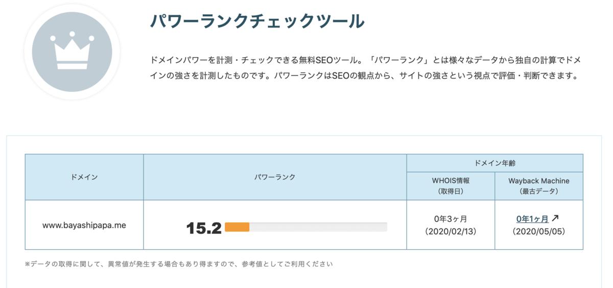 f:id:bayashipapa:20200613090542p:plain