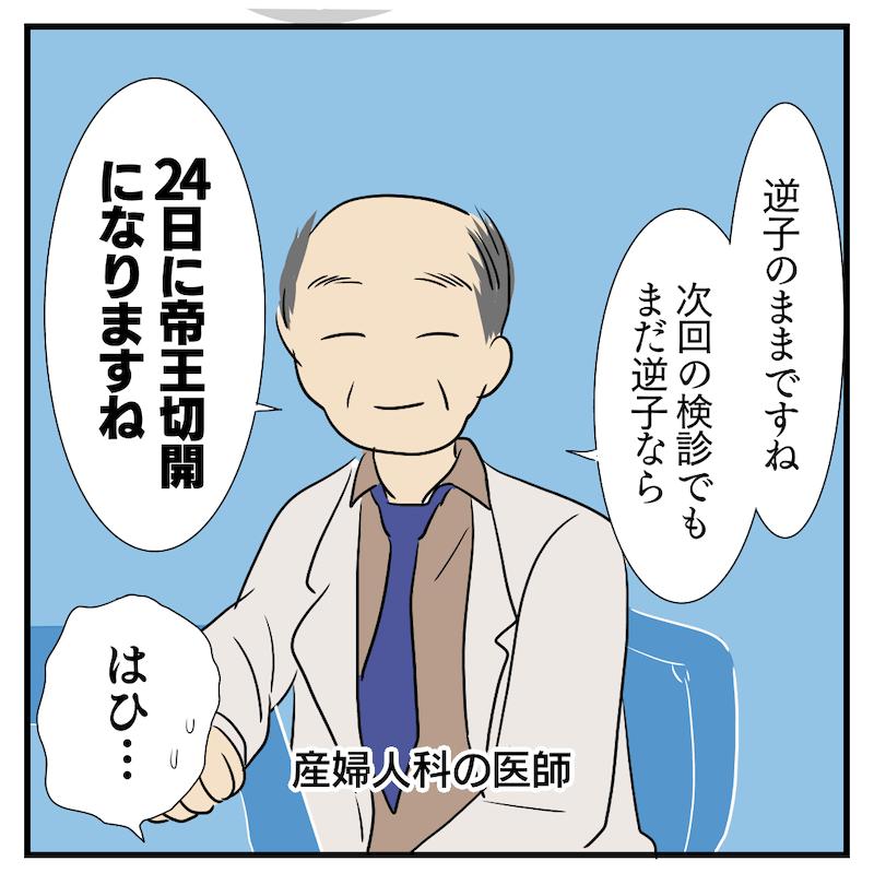 産婦人科医師