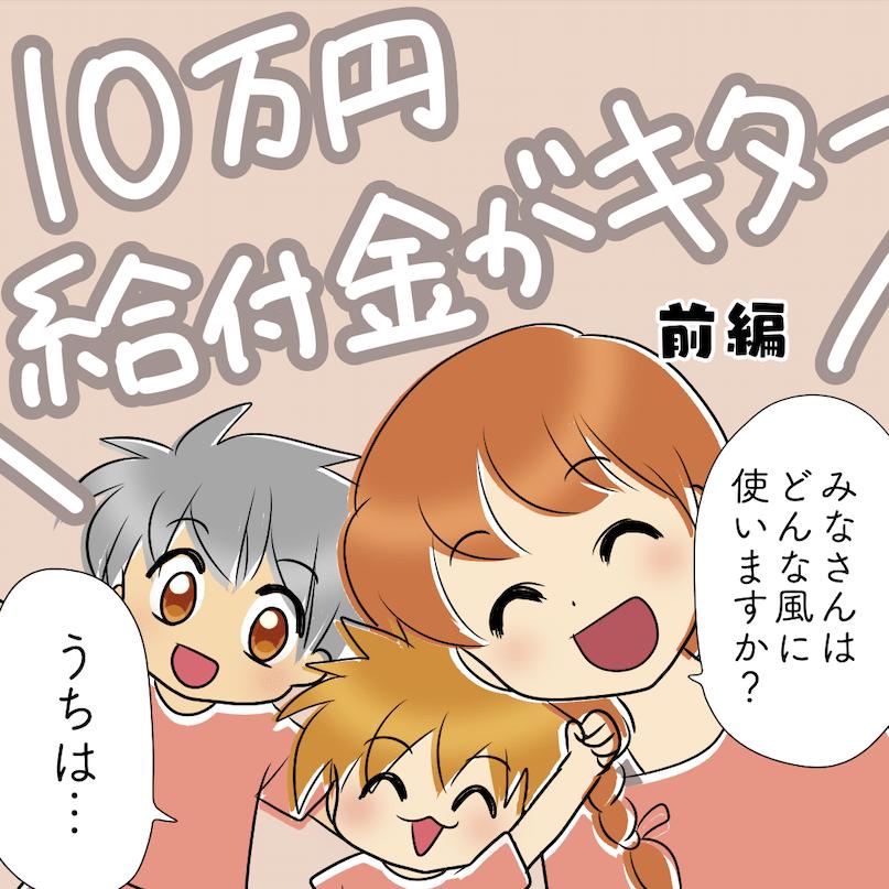 10万円給付で喜ぶ