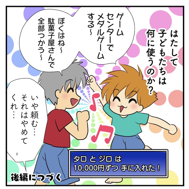 子どもたちに1万円ずつあげることに