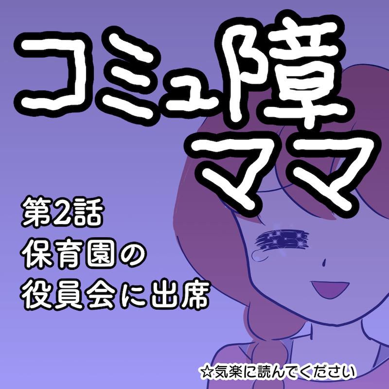 コミュ障ママ