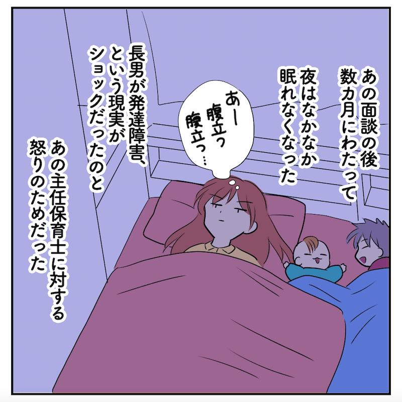 眠れないばよ