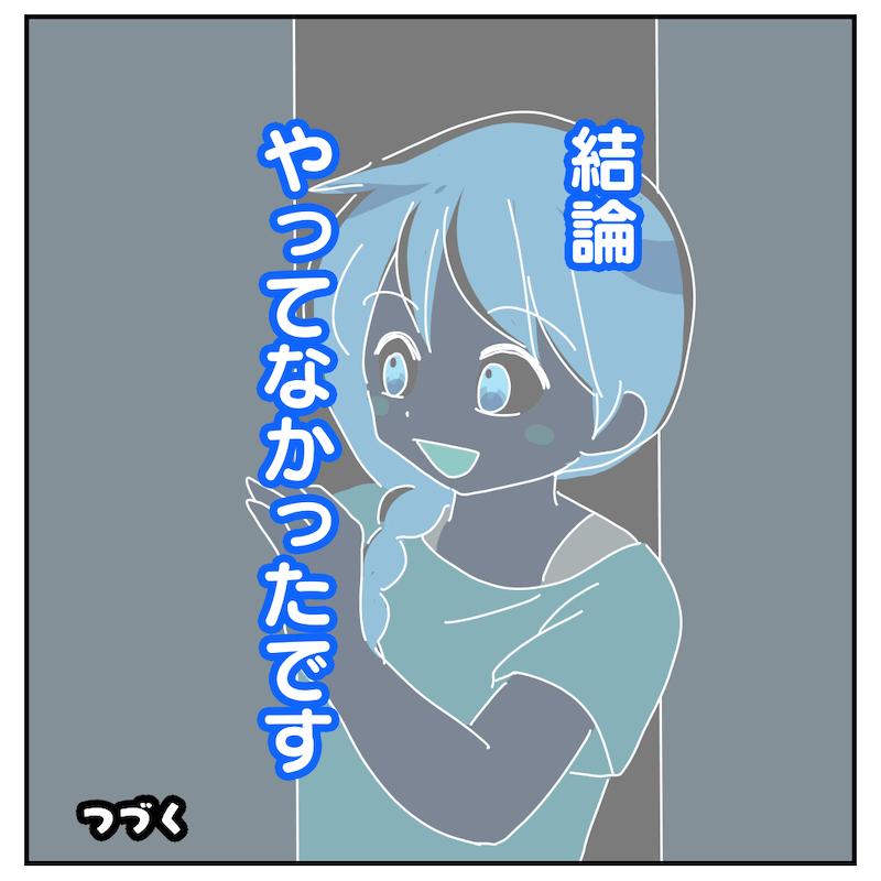 f:id:bayo_fantasy:20210524123149p:plain