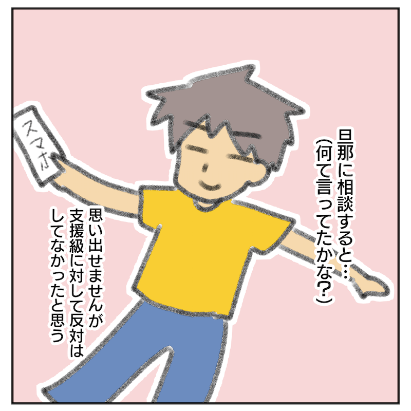 f:id:bayo_fantasy:20210614175336p:plain