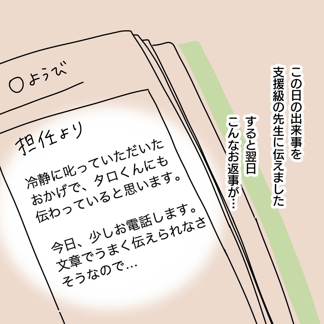 f:id:bayo_fantasy:20210902143411p:plain