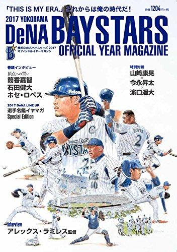 横浜DeNAベイスターズオフィシャルイヤーマガジン 2017 ([テキスト])
