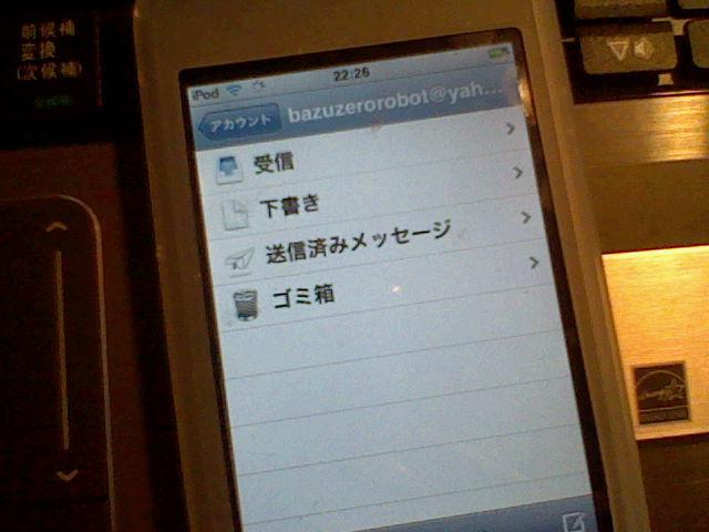 f:id:bazurobot:20110405202601j:image
