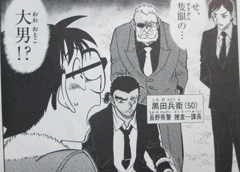 長野 県警 コナン