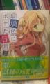 【ラノベ】瑠璃色にボケた日常 3巻