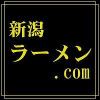新潟ラーメン.com