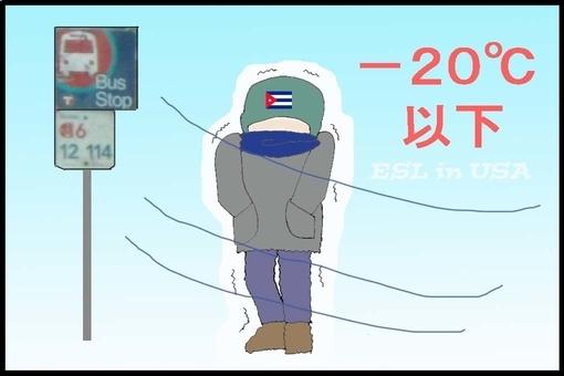 キューバ人男子、−20℃のバス停で凍えるの図