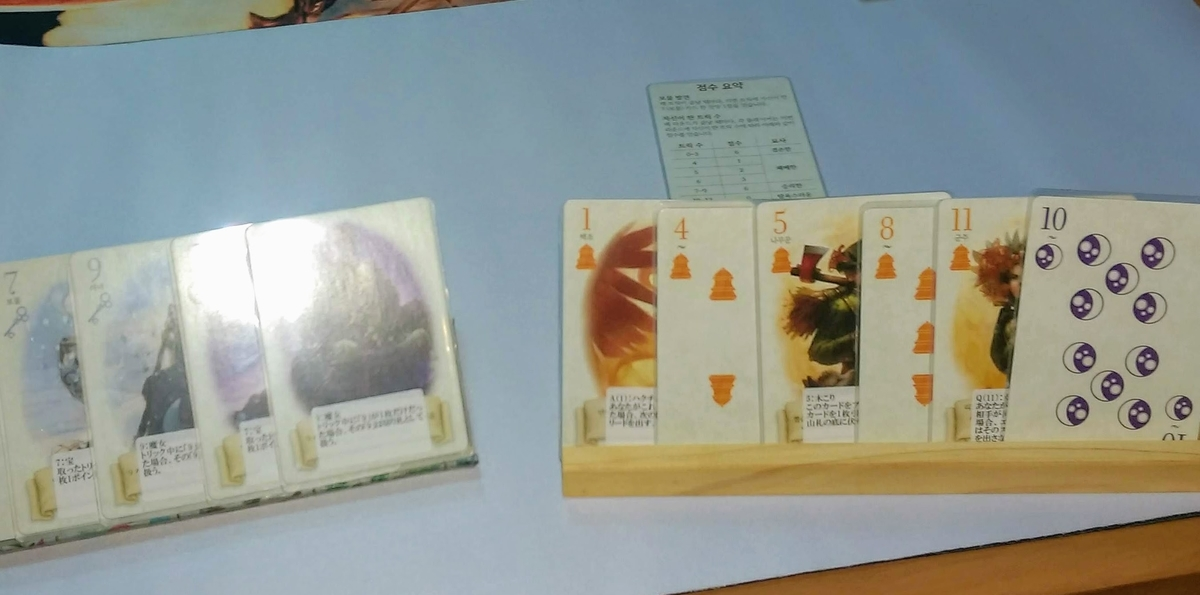 手札13枚配った所 カードスタンド2つ使用