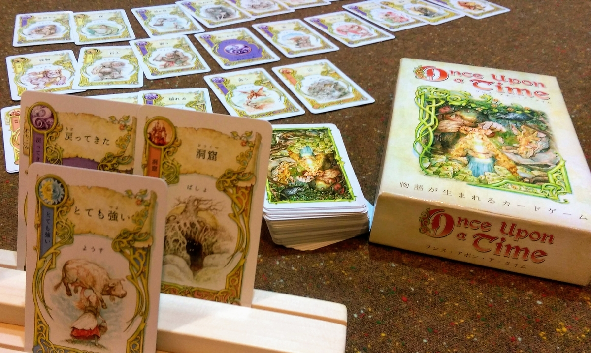物語を作るカードゲーム ワンス・アポン・ア・タイム