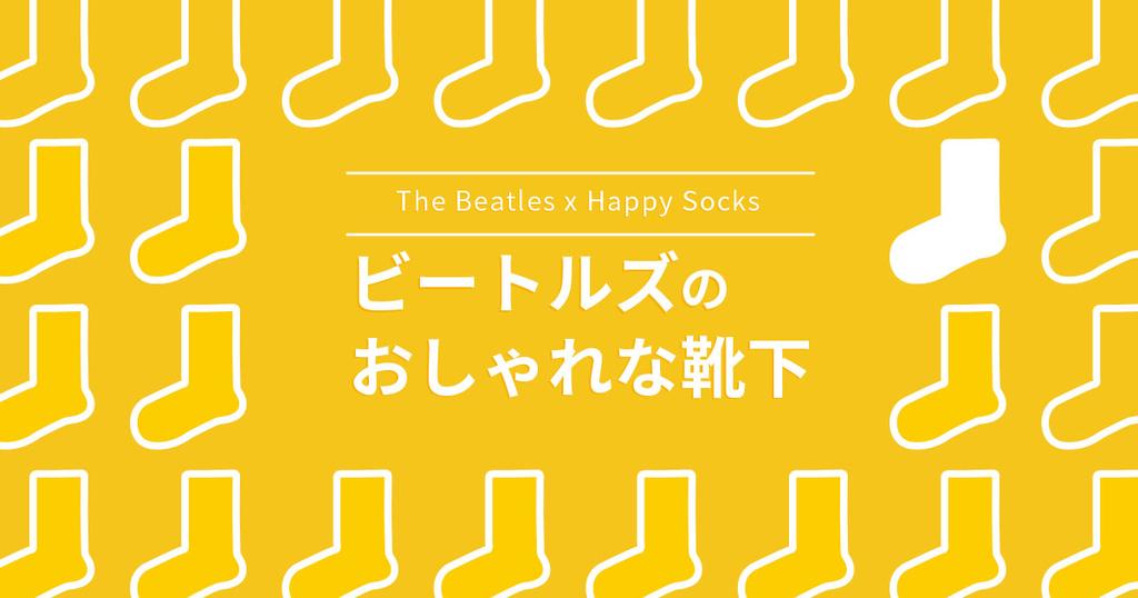 ビートルズのおしゃれな靴下